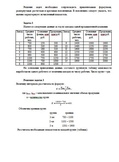 решение задачи по математике 844 6 класс
