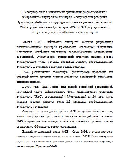 Международные и российские стандарты аудита реферат 268