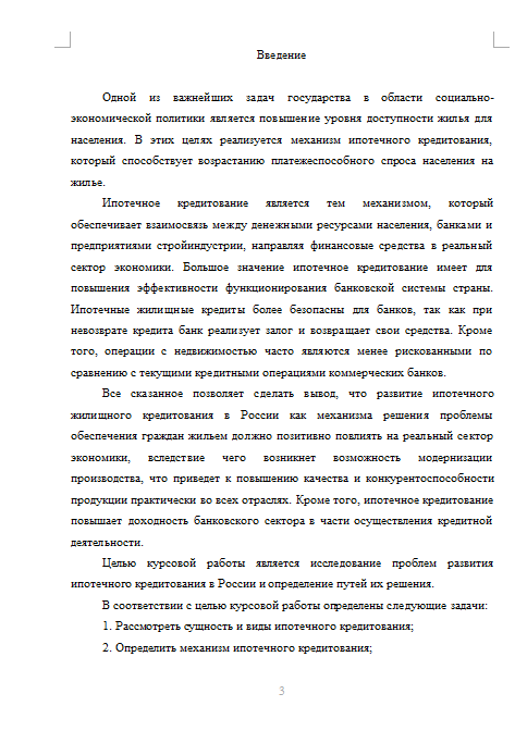 Курсовая Анализ ипотечного кредитования в России Курсовые  Развитие ипотечного кредитования в России проблемы и перспективы 19 09 15