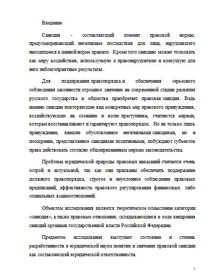 Курсовая Сущность и виды санкций Курсовые работы Банк  Сущность и виды санкций 29 09 15