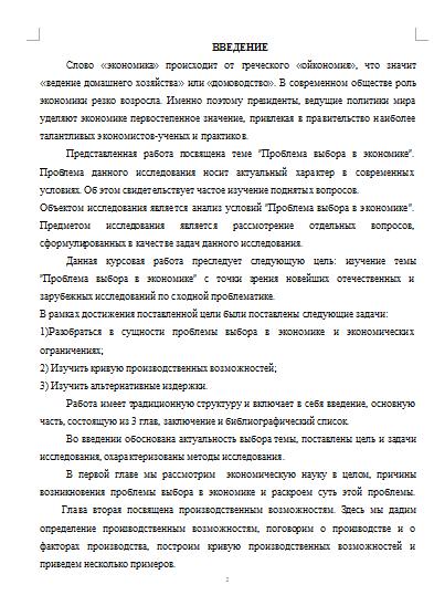 Курсовая Проблема выбора в экономике Курсовые работы Банк  Проблема выбора в экономике 04 10 15