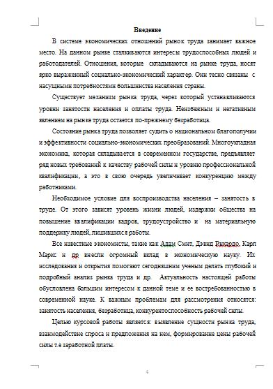 курсовая работа по микроэкономике на тему спрос и предложение