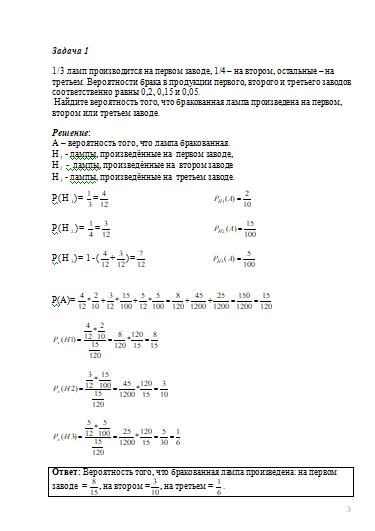 Контрольная работа по Теории вероятности Вариант Контрольные  Контрольная работа по Теории вероятности Вариант 1 27 11 14