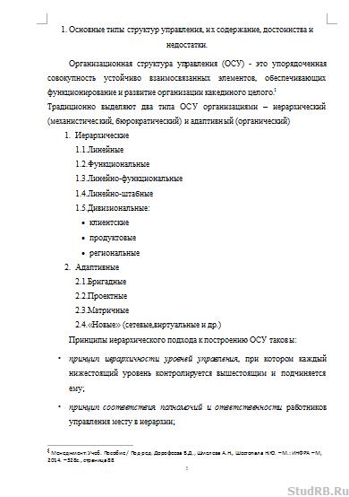 Контрольная Типы структур управления Контрольные работы Банк  Типы структур управления 19 10 15