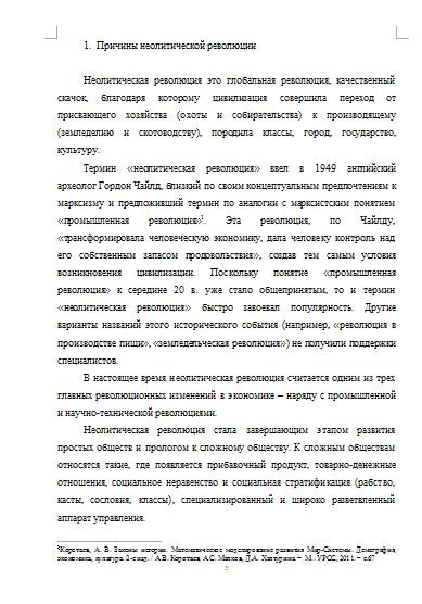 Неолитическая революция причины и значение Контрольные работы  Неолитическая революция причины и значение 15 10 15