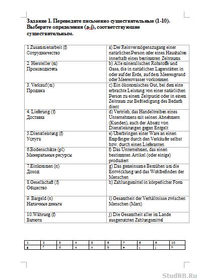 Контрольная работа по Немецкому языку Вариант № Контрольные  Контрольная работа по Немецкому языку Вариант №1 29 10 15