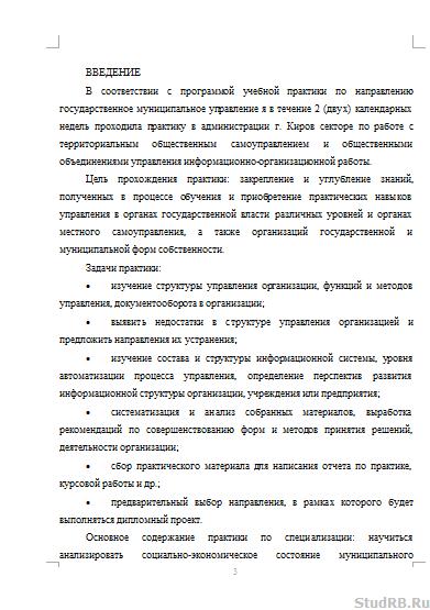 Отчет о прохождении учебной практики в секторе по работе с ТОС  Отчет о прохождении учебной практики в секторе по работе с ТОС 01 11 15