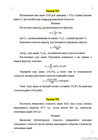 Решение задач по ценным бумагам вексель
