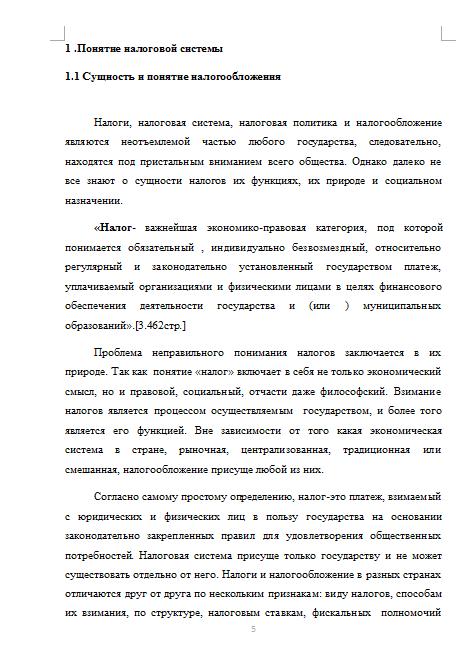 Особенности налоговой системы РФ Курсовые работы Банк  Особенности налоговой системы РФ 08 11 15