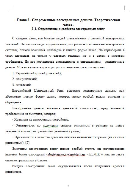 Курсовая Современные электронные деньги Яндекс Деньги  Современные электронные деньги Яндекс Деньги 08 11 15