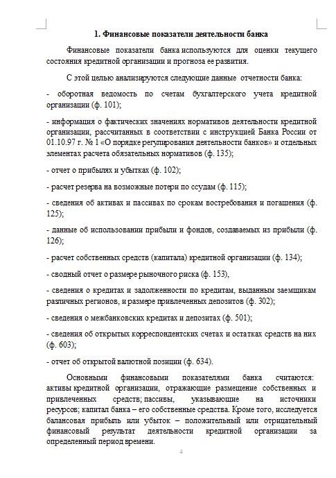 показатели деятельности кредитной организации