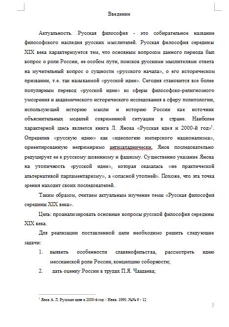 Контрольная работа русская философия 1394