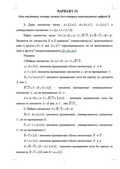 Контрольная работа по Дискретной математике Вариант №  Контрольная работа по Дискретной математике Вариант №10 09 11 15