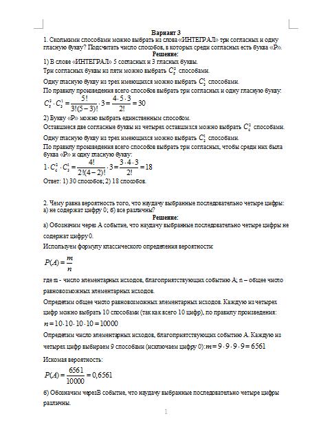 Контрольная работа по Теории вероятностей Вариант Контрольные  Контрольная работа по Теории вероятностей Вариант 3 13 11 15