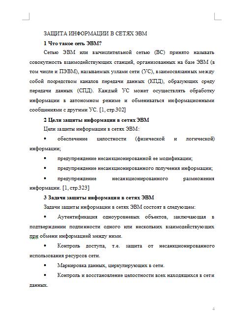 Контрольная работа защита информации 3665