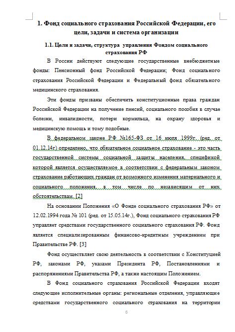 Фонд социального страхования РФ Курсовые работы Банк рефератов  Фонд социального страхования РФ 19 11 15
