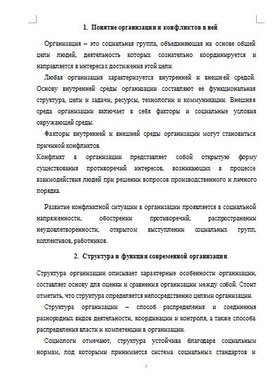 Контрольная Конфликты в организации Контрольные работы Банк  Конфликты в организации 19 11 15