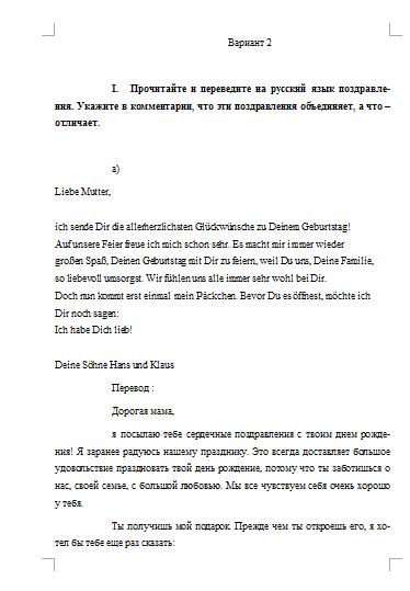 Контрольная по Деловому немецкому языку Вариант № и №  Контрольная работа по Деловому немецкому языку Вариант №2 и №3 25 11 15