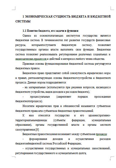 Этапы развития конституции рф курсовая работа 163