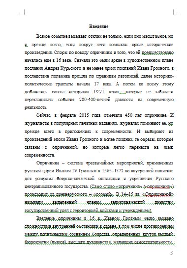 Реферат Иван Грозный и опричнина Рефераты Банк рефератов  Иван Грозный и опричнина 30 11 15