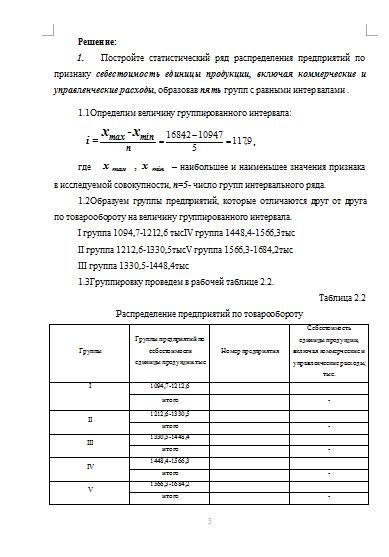 Контрольная работа по Статистике Вариант Контрольные работы  Контрольная работа по Статистике Вариант 6 30 11 15