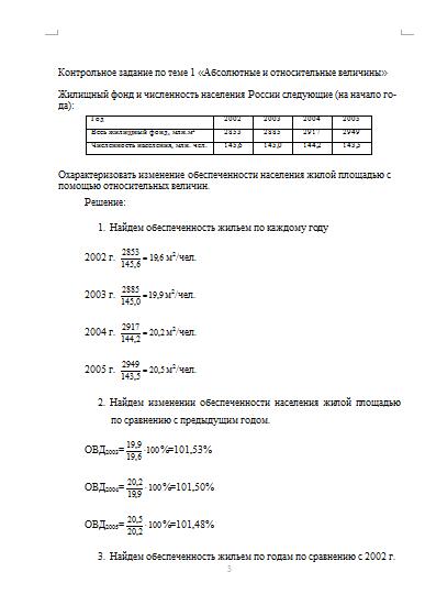 Контрольная работа по Статистике Вариант Контрольные работы  Контрольная работа по Статистике Вариант 4 02 12 15