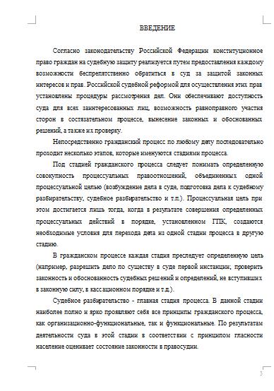 Гражданский процесс дипломная работа 7066