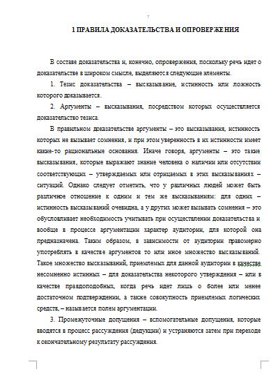 Доказательство и опровержение в логике контрольная работа 5781