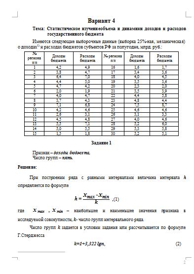 Контрольная работа по Статистике Вариант Контрольные работы  Контрольная работа по Статистике Вариант 4 06 12 15