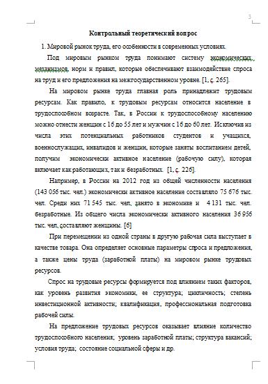 Контрольная работа по Мировой экономике и МЭО Вариант №  Контрольная работа по Мировой экономике и МЭО Вариант №16 07 12 15