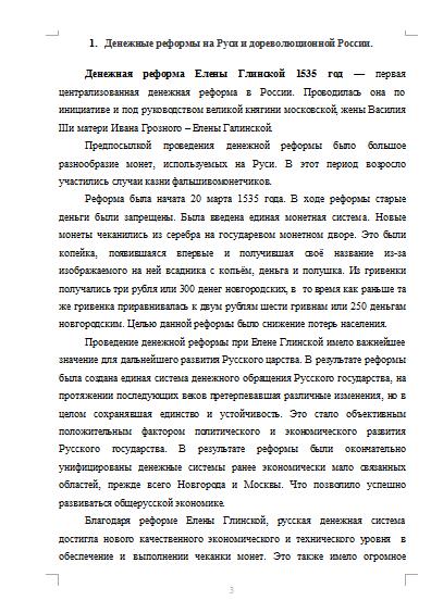 Денежные реформы россии реферат 6966