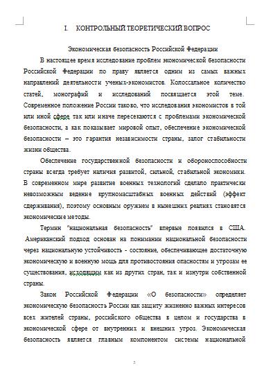 Реферат национальная безопасность россии в современном мире 5133