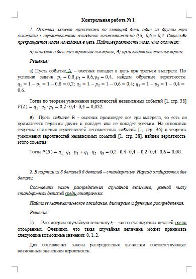 Контрольная работа № по Теории вероятности Вариант  Контрольная работа №1 по Теории вероятности Вариант 4 12 12 15