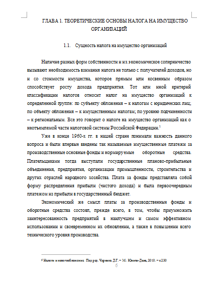 Налог на имущество организации ВКР и дипломы Банк рефератов  Налог на имущество организации 12 12 15