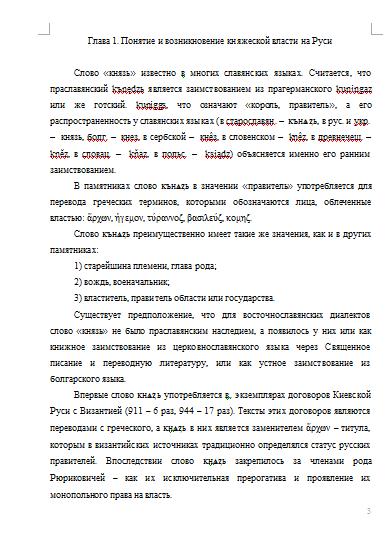 Внутренняя политика первых киевских князей реферат 1014