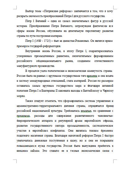 Роль петра первого в истории россии эссе 9551
