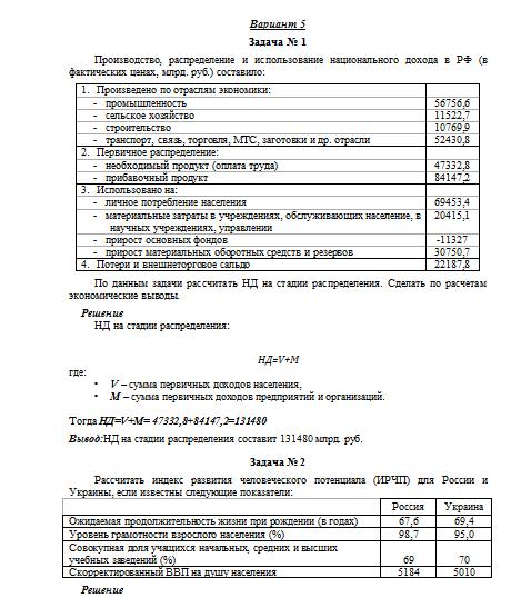 Реферат по социально экономической статистике 8784