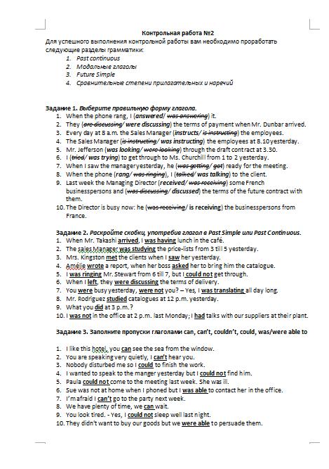 Контрольная работа № по Английскому языку Контрольные работы  Контрольная работа №2 по Английскому языку 06 01 16