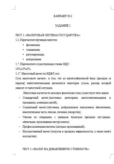 Контрольная по Налогам и налоговой системе РФ Вариант №  Контрольная по Налогам и налоговой системе РФ Вариант №2 11 01 16