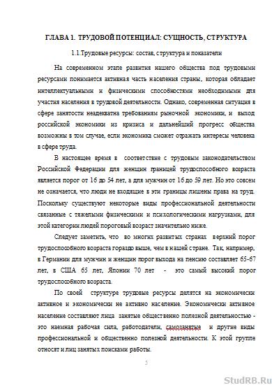 Трудовой потенциал россии курсовая работа 1992