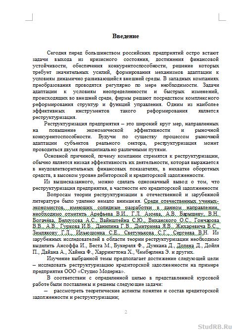 Курсовая Реструктуризация кредиторской задолженности Курсовые  Реструктуризация кредиторской задолженности 13 01 16