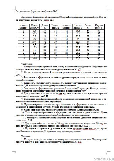 Контрольная по эконометрике вариант Контрольные работы Банк  Контрольная по эконометрике вариант 4 14 01 16