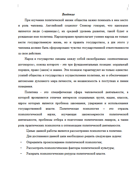 Реферат психология политической жизни 6895