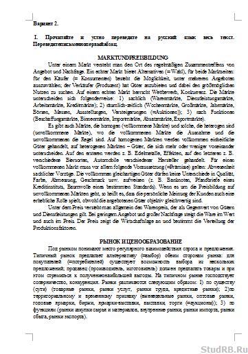 Контрольная работа по Немецкому языку Вариант № Контрольные  Контрольная работа по Немецкому языку Вариант №2 18 01 16