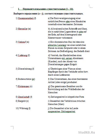 контрольная по немецкому 10 класс 3 четверть