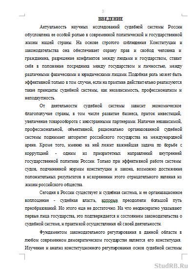 Реферат Судебная система РФ Рефераты Банк рефератов Сайт  Судебная система РФ 30 01 16