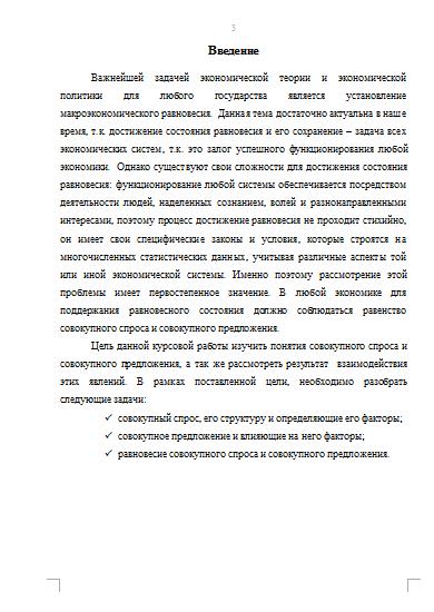 Совокупный спрос и совокупное предложение Курсовые работы Банк  Совокупный спрос и совокупное предложение 02 02 16