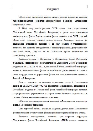 Реферат о пенсионном фонде рф 1999