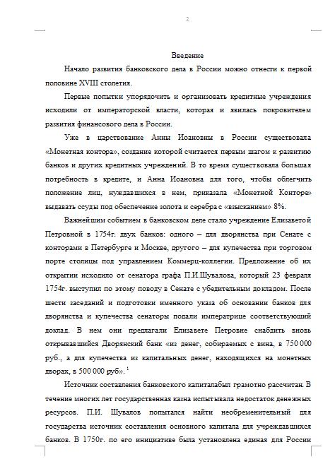 Развитие банковского дела в россии реферат 9620