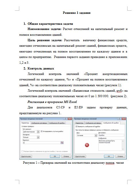 Контрольная работа по Информатике Вариант бесплатно скачать  Контрольная работа по Информатике Вариант 2 24 02 16